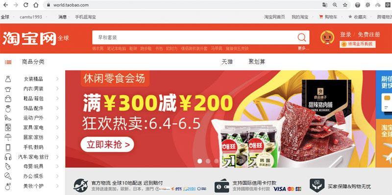 Taobao là một trang web uy tín để mua đồ Trung Quốc